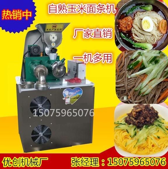 辽宁玉米面条机 东北 哈尔滨玉米叉子机 冷面机多功能一体机