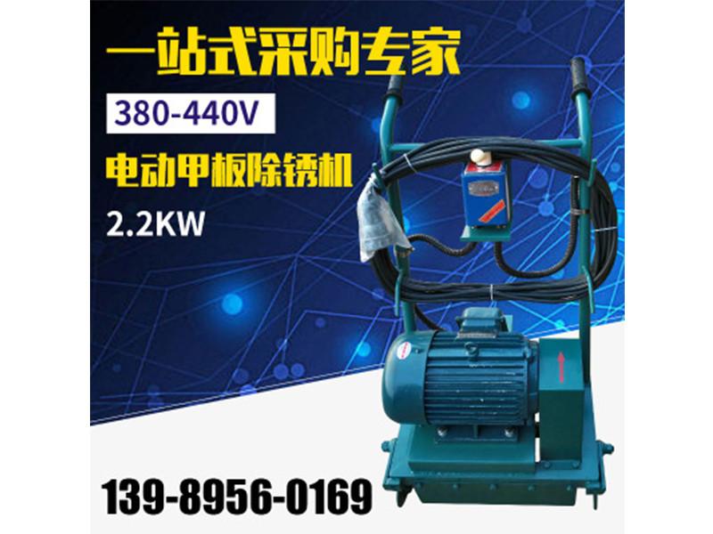 加盟手推式甲板电动除锈机-价位合理的手推式甲板电动除锈机供销
