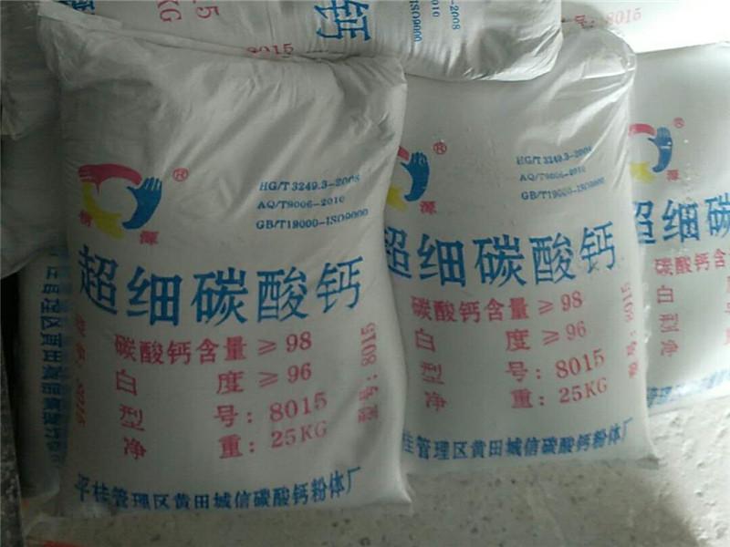 供应超细碳酸钙_贺州性价比高的超细碳酸钙厂家直销