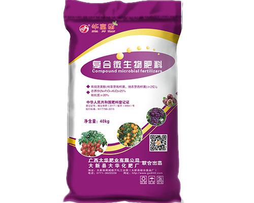 广西复合微生物肥料-大华化肥厂实惠的复合微生物肥料出售