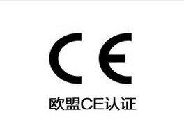 欧盟CE认证申请|欧盟CE认证公司推荐