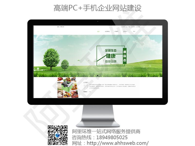 合肥网站建设流程-诚挚推荐专业的定制网站建设