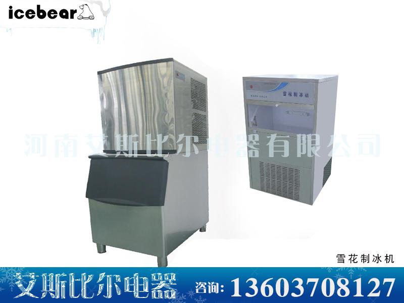 艾斯比尔专业商用制冰机生产厂家,制冷好价格实惠