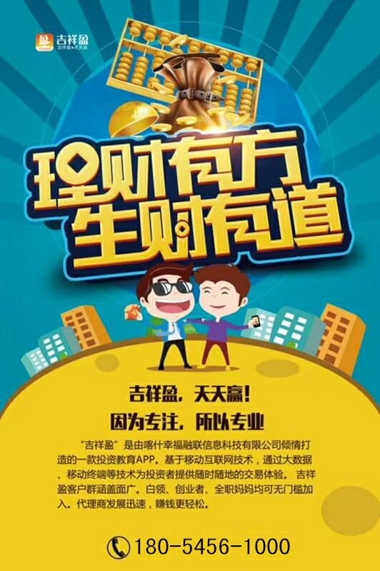 濱州哪里可以找到值得信賴的吉祥盈,投資者教育培訓平臺