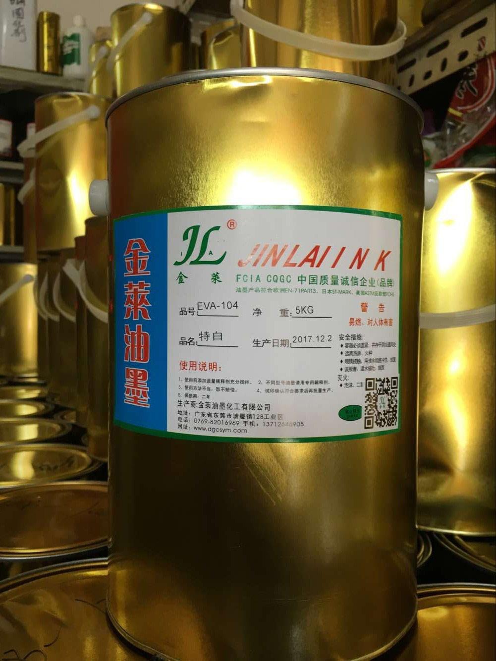 广州EVA油墨|东莞划算的EVA油墨推荐