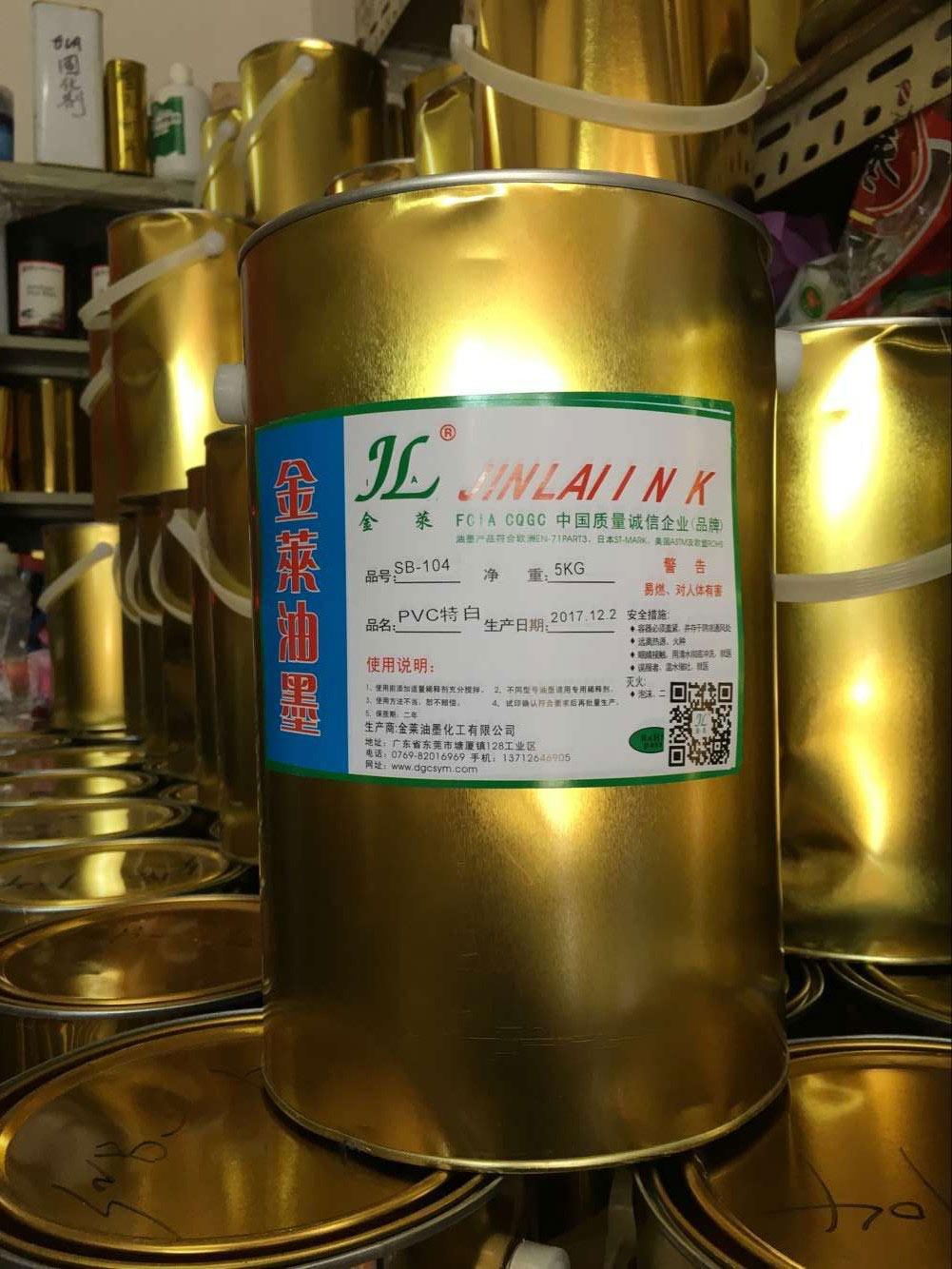 东莞专业的PVC油墨生产厂家【荐】,PVC油墨供应厂家