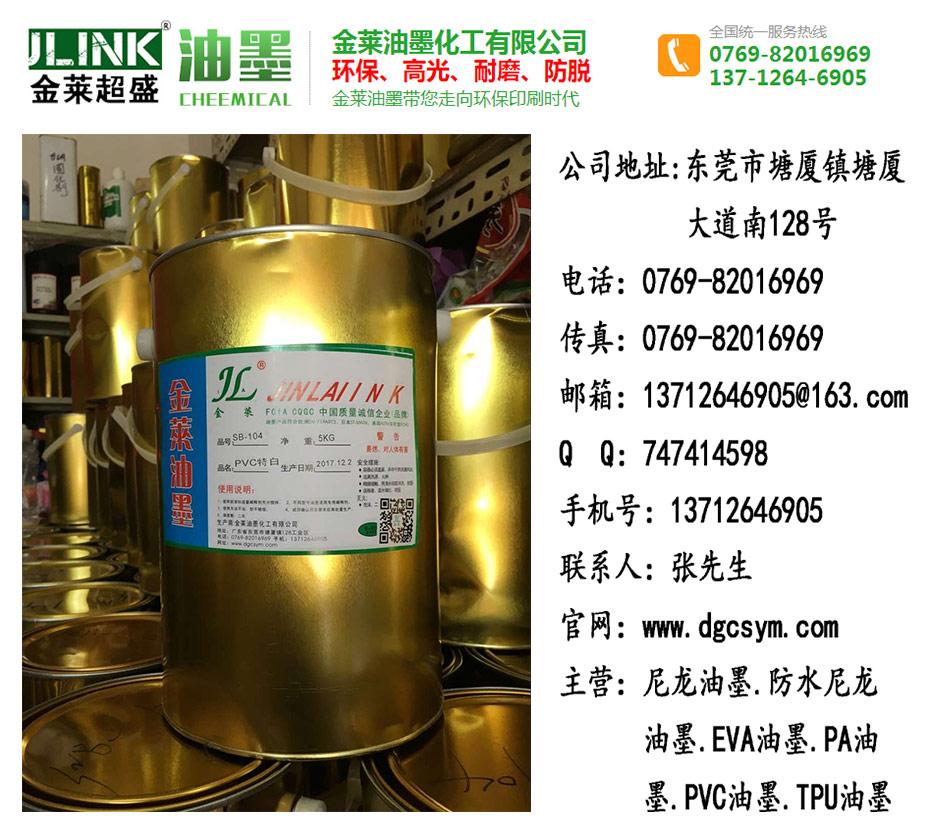 东莞区域专业PVC油墨生产厂家-湛江PVC油墨生产厂家