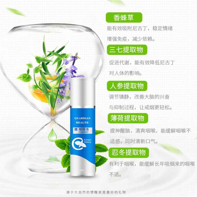 周到的戒烟产品-广东优惠的丝瑞妮烟瘾清口腔喷剂推荐