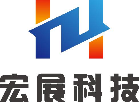深圳市宏展科技有限公司