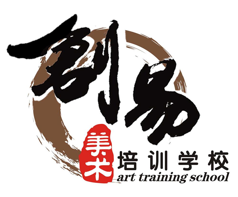 信誉好的艺术培训机构_素描艺术培养