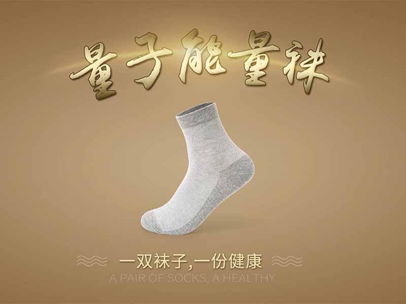 量子能量袜子批发代理-览未量子科技供应划算的量子聚能袜子