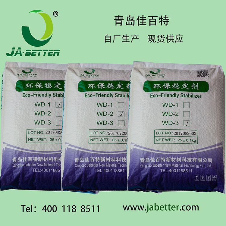 佳百特新材料科技_专业的PVC钙锌稳定剂提供商-烟台PVC钙锌稳定剂直销
