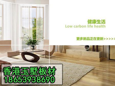 香港玉墅板材专业供货商 常州生态板厂