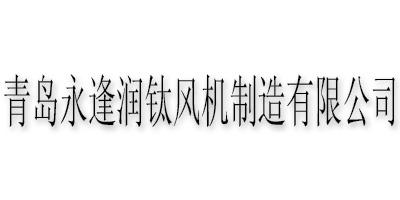 青岛永逢润钛风机制造有限公○司