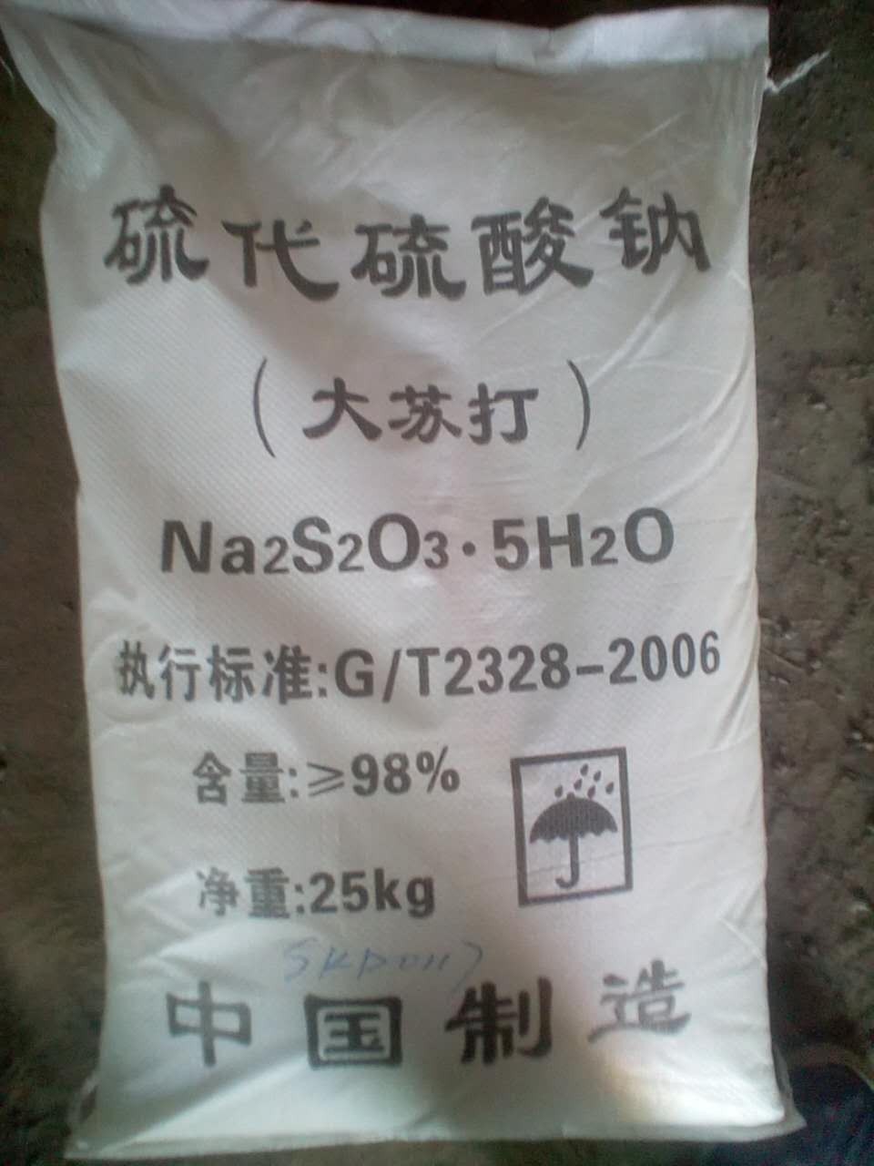 有品质的硫代硫酸钠哪里买_硫代硫酸钠批发价格