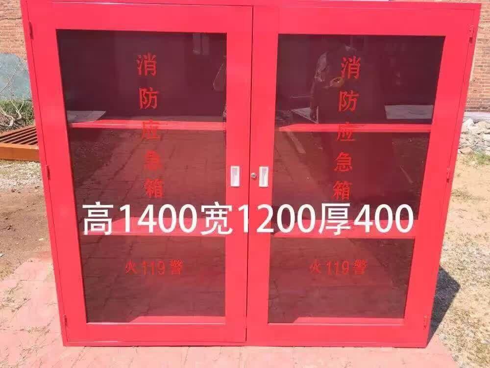 辽宁消防应急箱-沈阳区域质量硬的消防应急箱