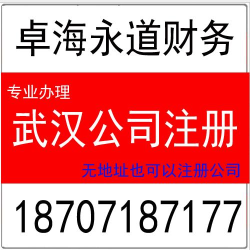 武汉卓海永道优质的武汉洪山公司注册代办——服务好的武汉洪山公司注册代办