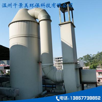 酸雾净化塔厂家-浙江专业的工业废气处理设备生产厂家