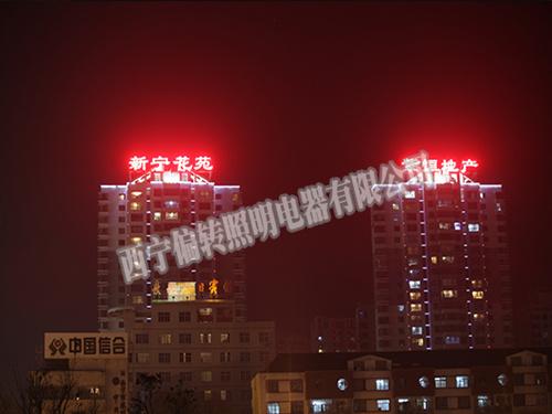 led发光片-有保障的楼顶LED发光字制作就选偏转照明