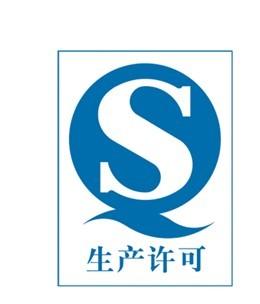 有口碑的代办qs食品许可证当选广州威标-潮州qs生产许可证