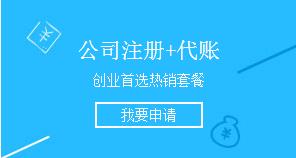 黑龙江注册公司,想要资深的注册公司服务,就找孔明税务咨询