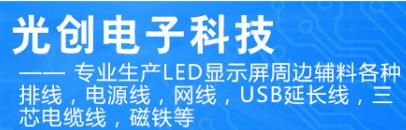 石狮LED_专业LED供应商当属光创电子