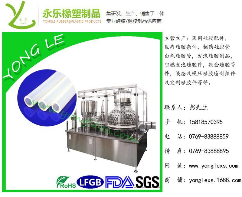 武汉医用硅胶管厂家_优惠的医用硅胶管就在永乐橡塑
