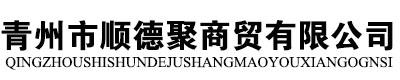 青州市顺德聚商贸有限公司