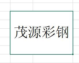 泉州茂源彩钢夹芯板有限公司