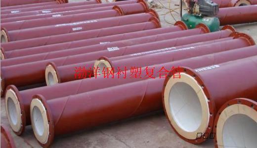 钢衬塑复合管道厂家|河北钢衬塑复合管批发生产商