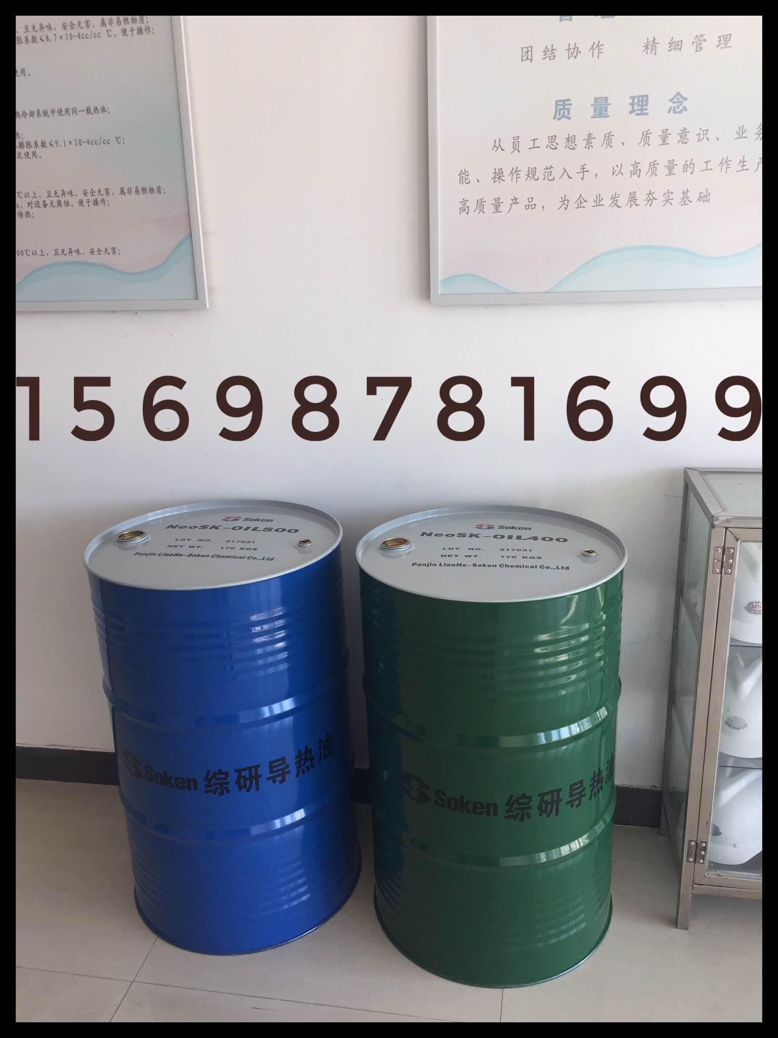 盘锦辽河综研化学有限公司代理商,盘锦供应有品质的导热油NeoSK-OIL1400