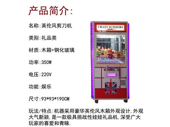 专业定做剪刀机|供应广东剪刀机