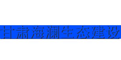 甘肃海澜生态建设开发有限公司