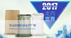 青州市物流帮科技服务中心供应同行中口碑好的翼辉编织袋-西安编织袋供应