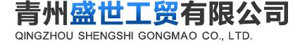 青州盛世工貿有限公司