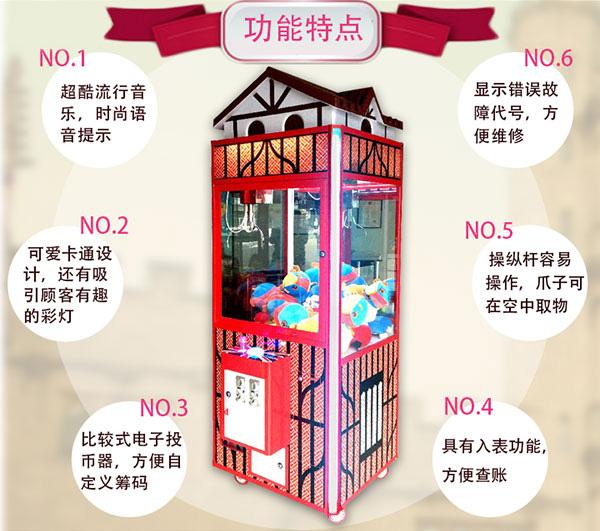 娃娃機廠家_英倫風娃娃機多少錢