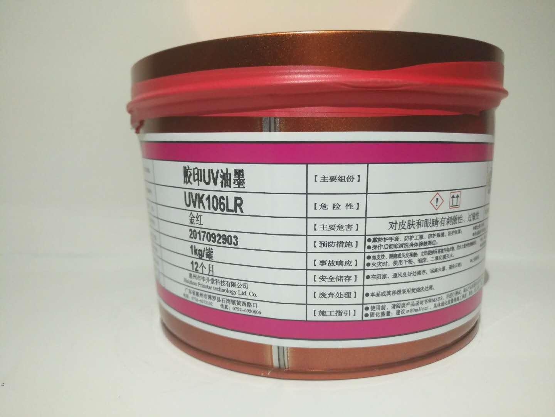 优良的胶印UV光油品牌推荐  _胶印UV油墨价格