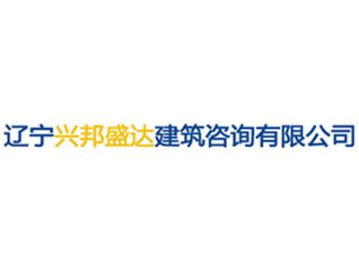 辽宁兴邦盛达建筑咨询有限公司