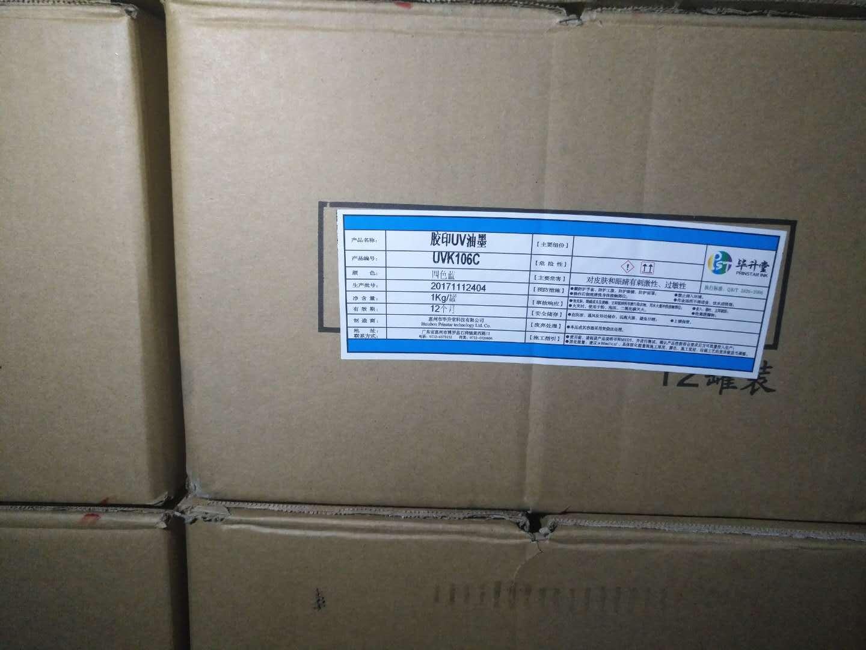 广州高质量的UV胶印油墨在哪买 承德UV胶印油墨