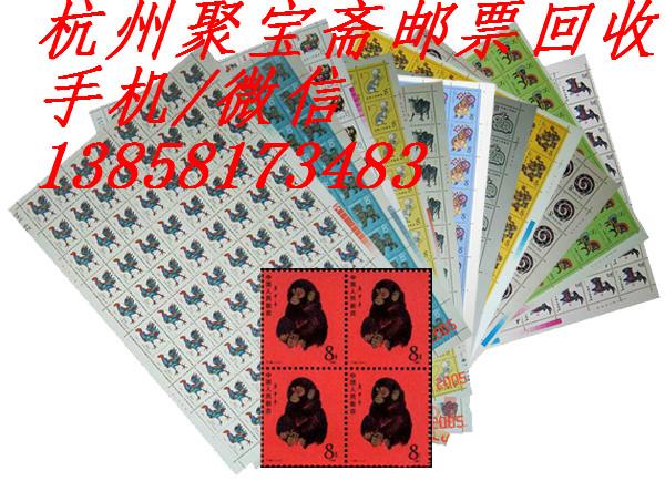 称心的杭州邮票回收|优质的杭州邮票回收服务商,当选杭州古聚斋
