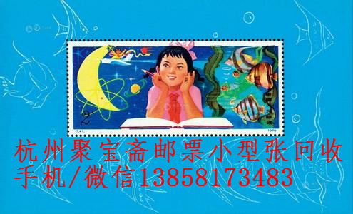 超值的杭州邮票回收_信誉好的杭州邮票回收公司推荐