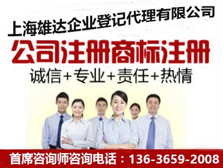 上海浦东注册公司需要什么资料