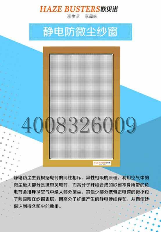 靜電防塵窗紗供應商-淄博優惠的靜電防塵紗窗出售