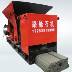 河南路缘石机——供应河南厂家直销的路缘石机