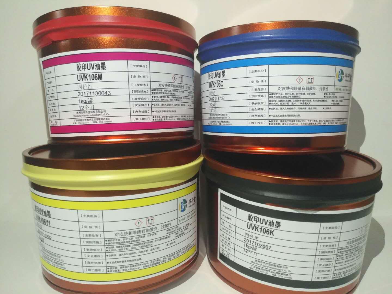 云浮丝印UV油墨 高质量的LED油墨毕升堂科技品质推荐