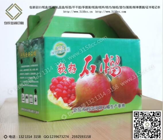 长治水果纸箱|优质水果纸箱供应
