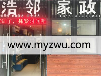 重庆市沙坪坝区大学城浩邻家政_信誉好的家政服务提供