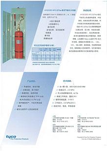 鞍山ANSUL七氟丙烷-沈阳君禾嘉业科技供应有品质的ANSUL七氟丙烷