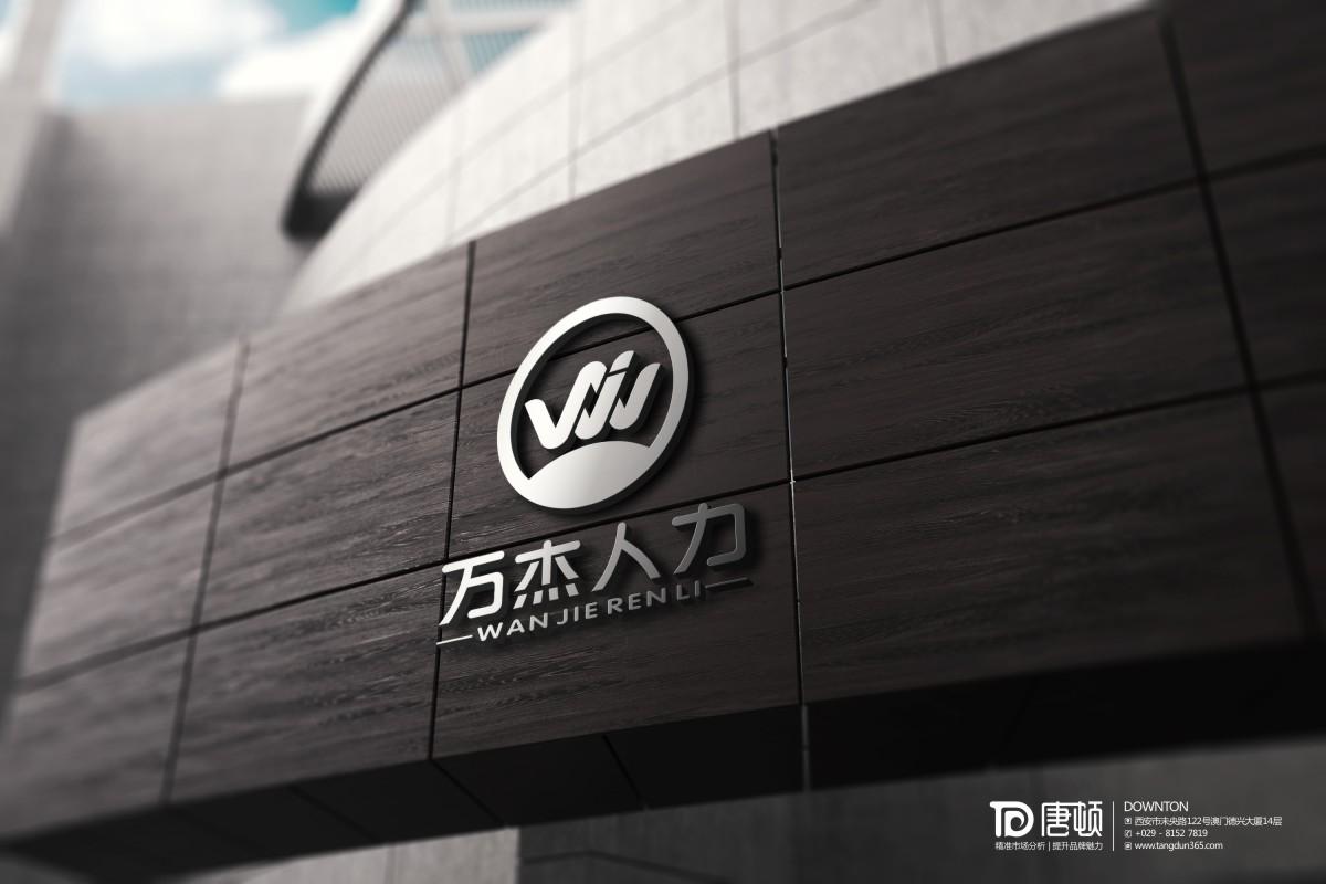 西安企業標識設計公司 唐頓文化提供有創意的logo設計