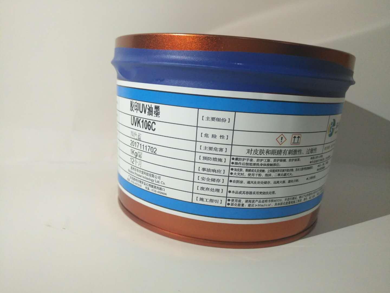 高性价UV胶印LED油墨毕升堂科技品质推荐_批销LED油墨